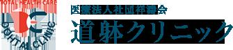 医療法人社団祥濤会 道躰クリニック