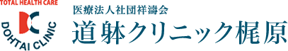 医療法人社団祥濤会 道躰クリニック梶原